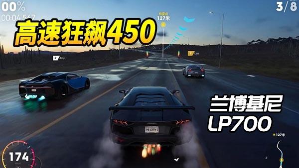 兰博基尼LP700高速狂飙450 这款游戏作为热爱赛车的你不能错过
