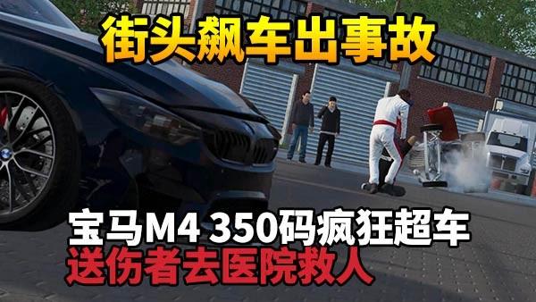 街头飙车出事故 开宝马M4 350码疯狂超车送伤者去医院救人