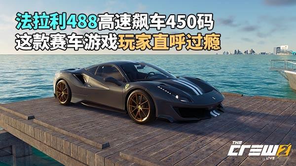 法拉利488高速飙车450码 这款赛车游戏玩家直呼过瘾