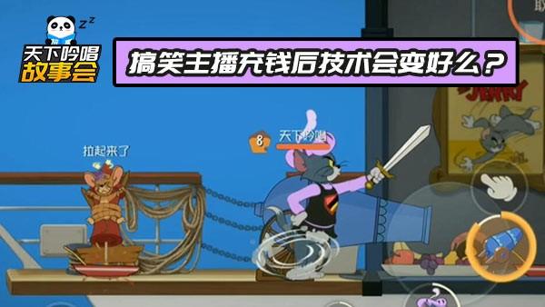《貓和老鼠官方手游》搞笑主播充錢后技術會變好么