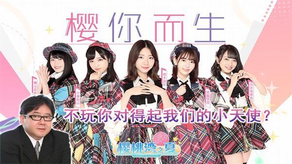 AKB48手游《櫻桃灣之夏》肥康,這坑我跳了!
